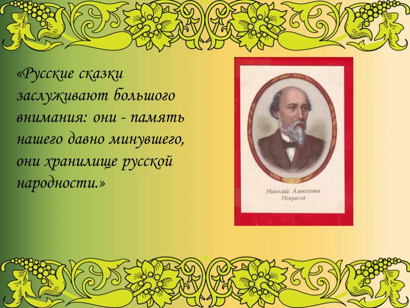 Русские сказки заслуживают большого внимания: они - память нашего давно минувшего, они хранилище русской народности