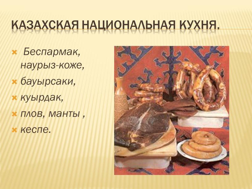 Казахская национальная кухня.