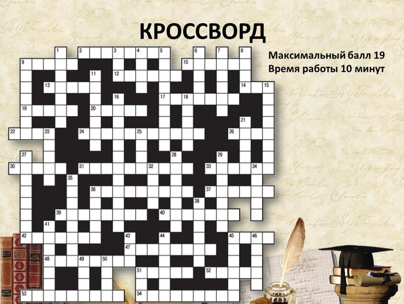 КРОССВОРД Максимальный балл 19