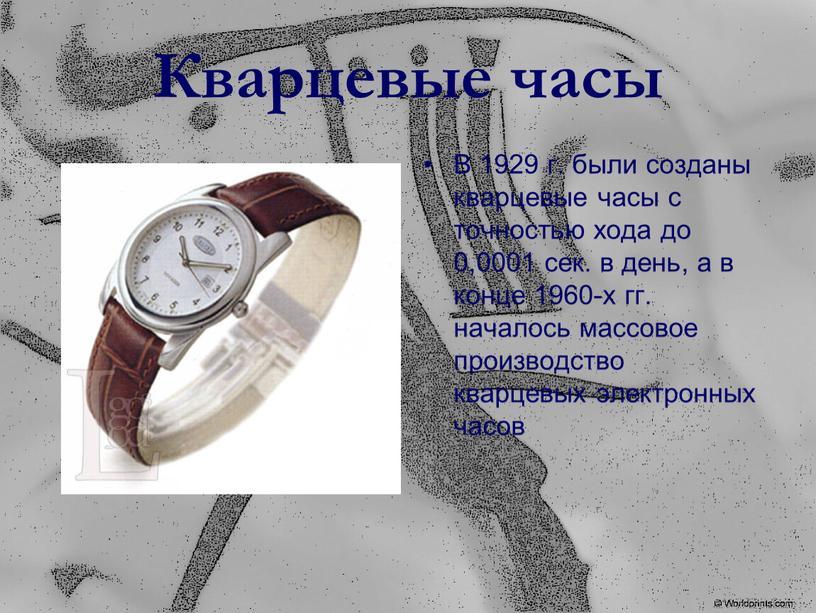 В 1929 г. были созданы кварцевые часы с точностью хода до 0,0001 сек
