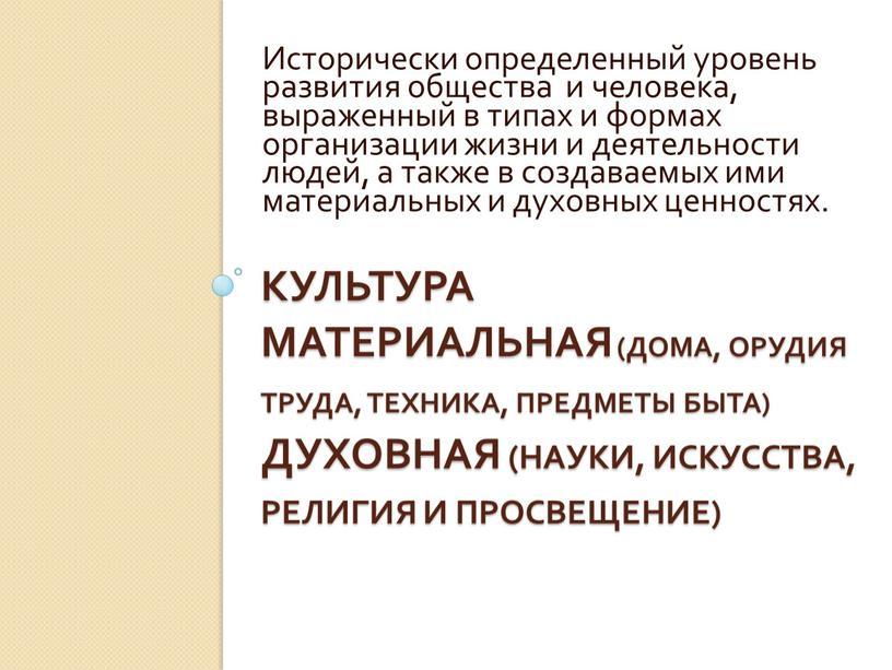 Культура Материальная (дома, орудия труда, техника, предметы быта)