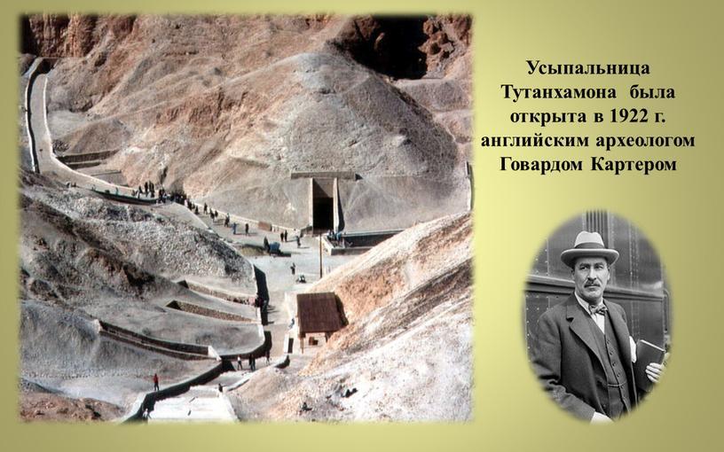 Усыпальница Тутанхамона была открыта в 1922 г
