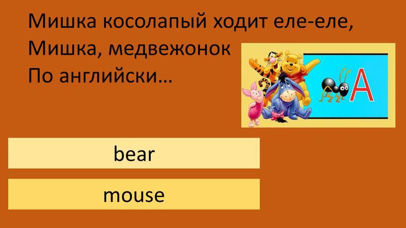 Мишка косолапый ходит еле-еле,