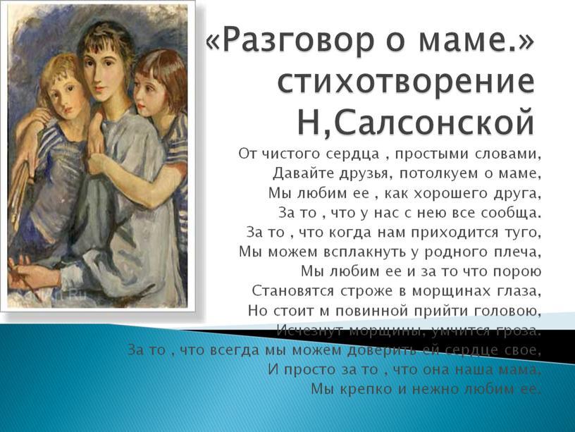 Разговор о маме.» стихотворение