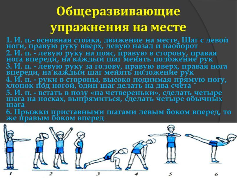 Общеразвивающие упражнения на месте 1