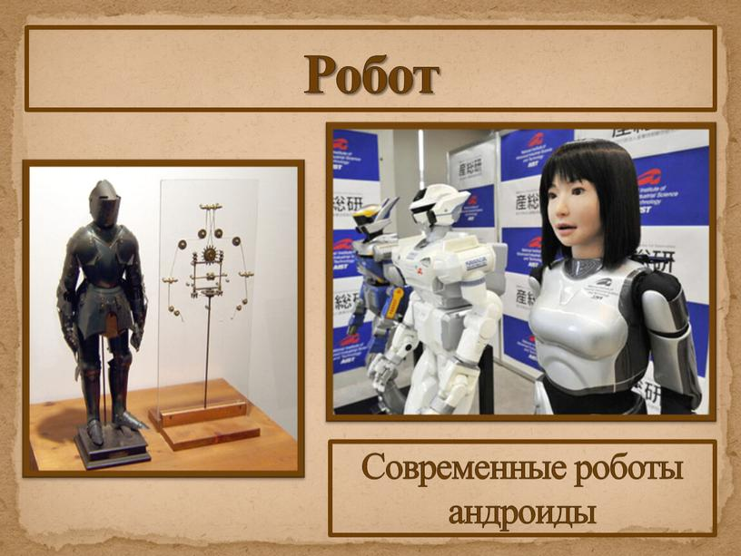 Современные роботы андроиды Робот