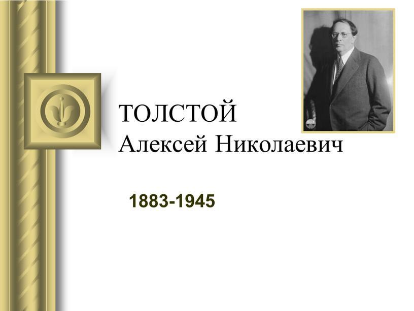 ТОЛСТОЙ Алексей Николаевич 1883-1945