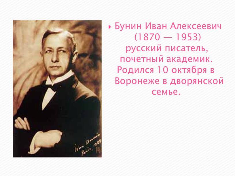 Бунин Иван Алексеевич (1870 — 1953) русский писатель, почетный академик