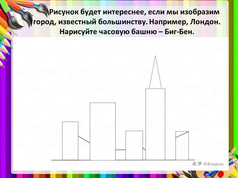 Рисунок будет интереснее, если мы изобразим город, известный большинству