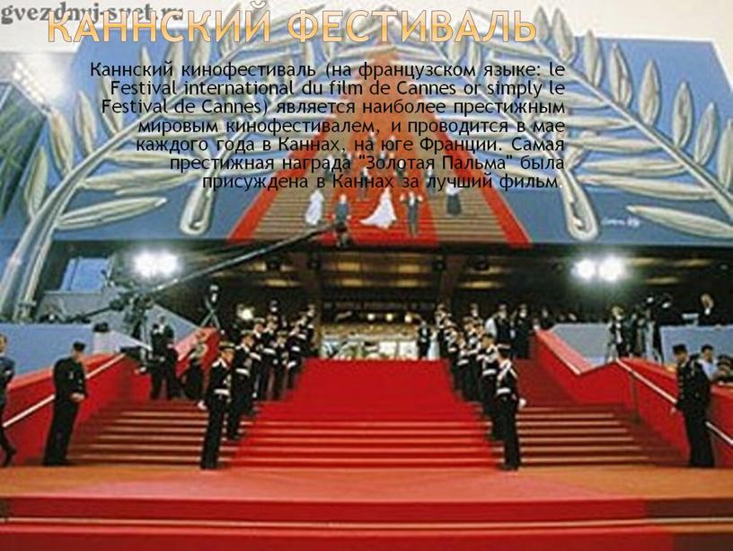 Каннский фестиваль Каннский кинофестиваль (на французском языке: le