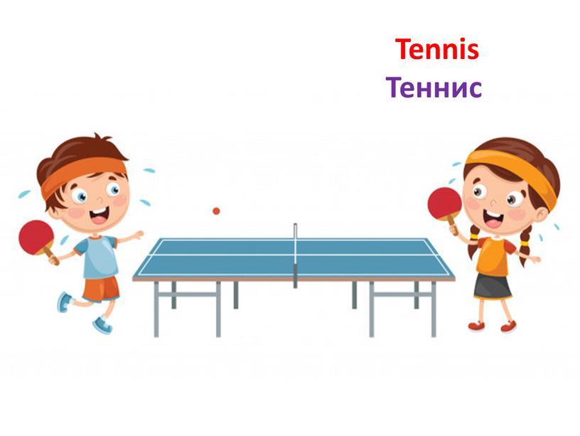 Tennis Теннис