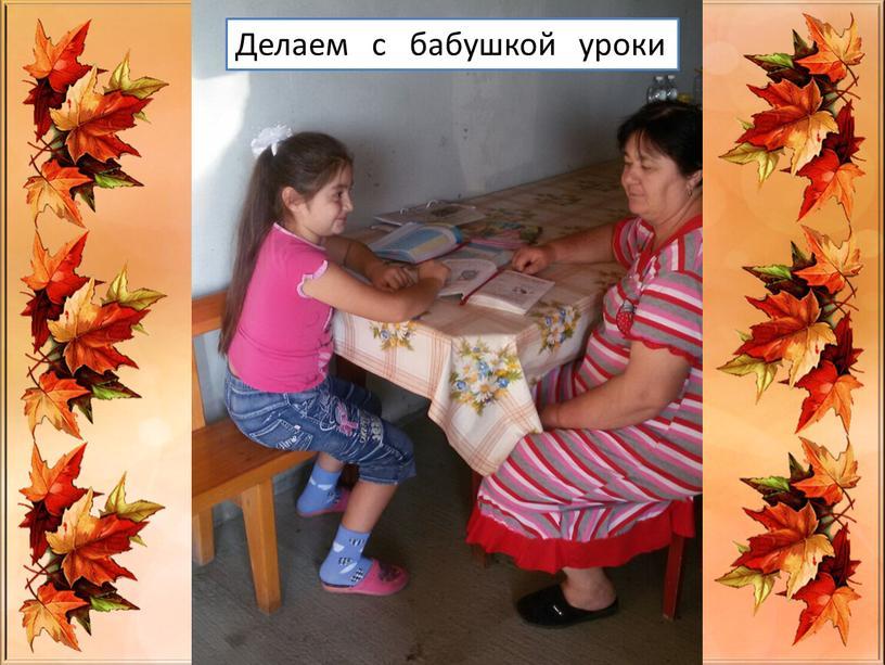 Делаем с бабушкой уроки