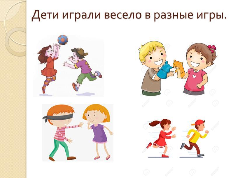 Дети играли весело в разные игры