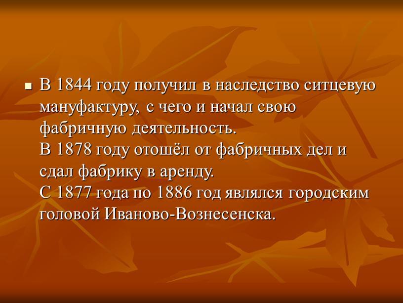 В 1844 году получил в наследство ситцевую мануфактуру, с чего и начал свою фабричную деятельность