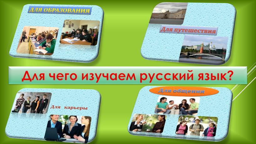 Для чего изучаем русский язык?