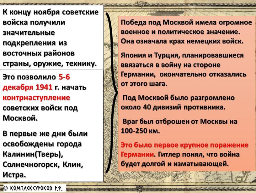 К концу ноября советские войска получили значительные подкрепления из восточных районов страны, оружие, технику