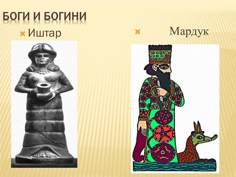 Боги и богини Иштар