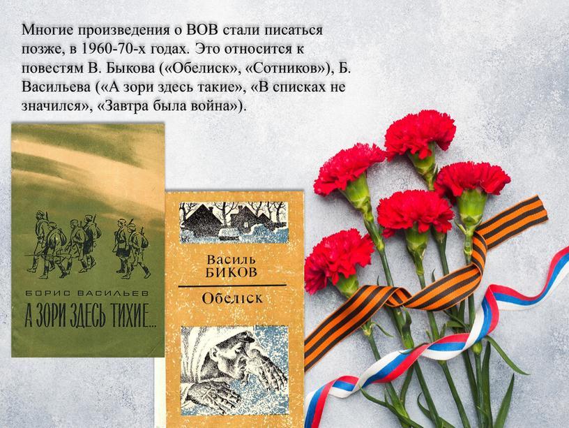 Многие произведения о ВОВ стали писаться позже, в 1960-70-х годах