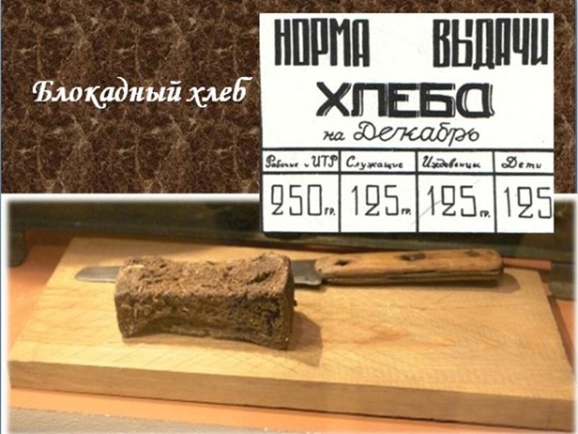 Презентация  блокадный хлеб