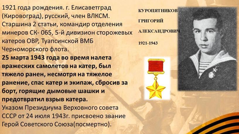 Елисаветград (Кировоград), русский, член