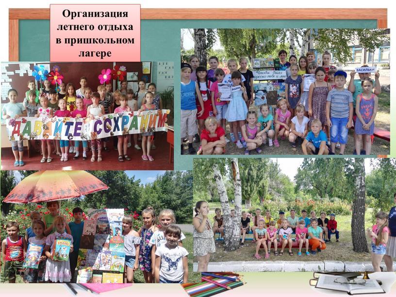 Организация летнего отдыха в пришкольном лагере