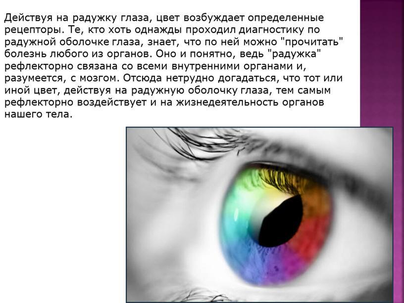 Действуя на радужку глаза, цвет возбуждает определенные рецепторы