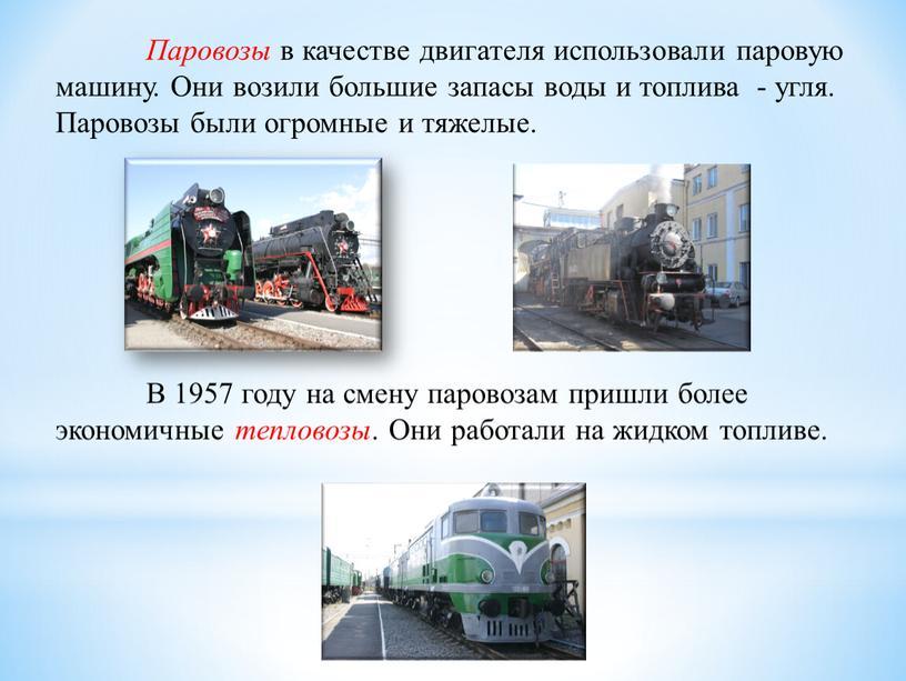 Паровозы в качестве двигателя использовали паровую машину