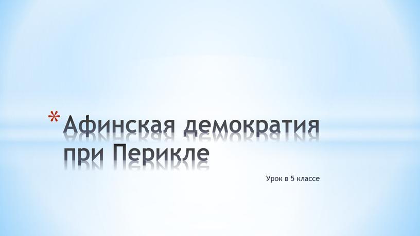 Урок в 5 классе Афинская демократия при
