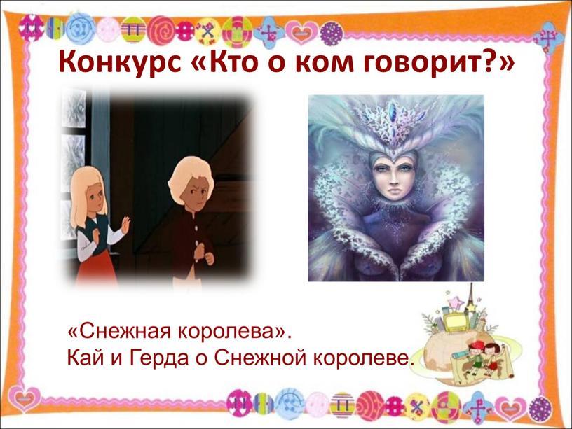 Снежная королева». Кай и Герда о