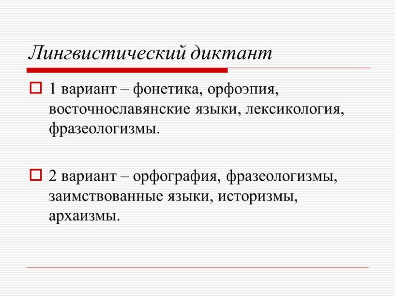 Лингвистический диктант 1 вариант – фонетика, орфоэпия, восточнославянские языки, лексикология, фразеологизмы