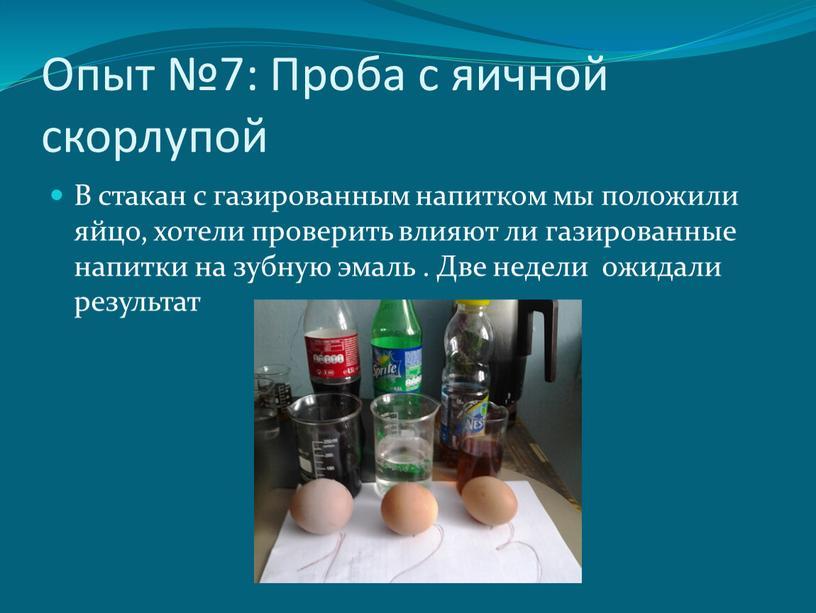 Опыт №7: Проба с яичной скорлупой