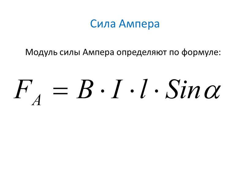 Сила Ампера Модуль силы Ампера определяют по формуле: