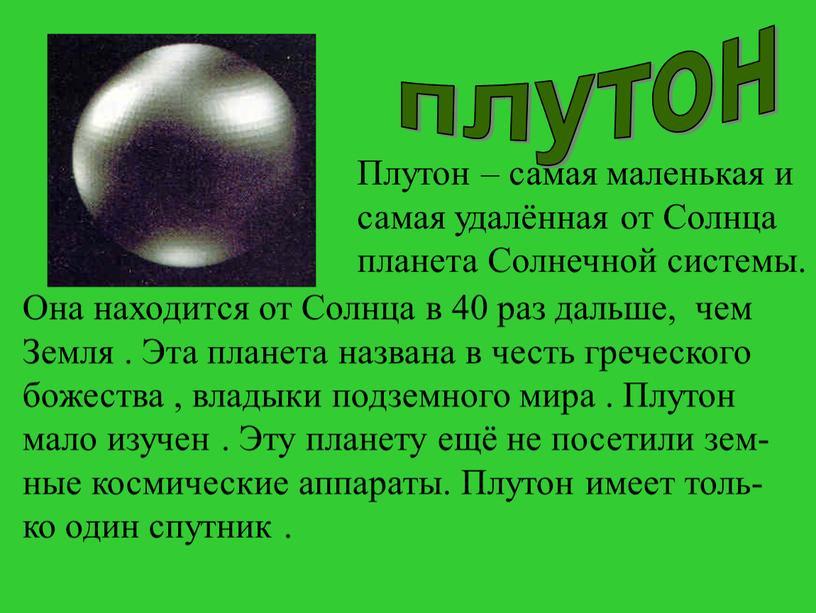 Плутон – самая маленькая и самая удалённая от