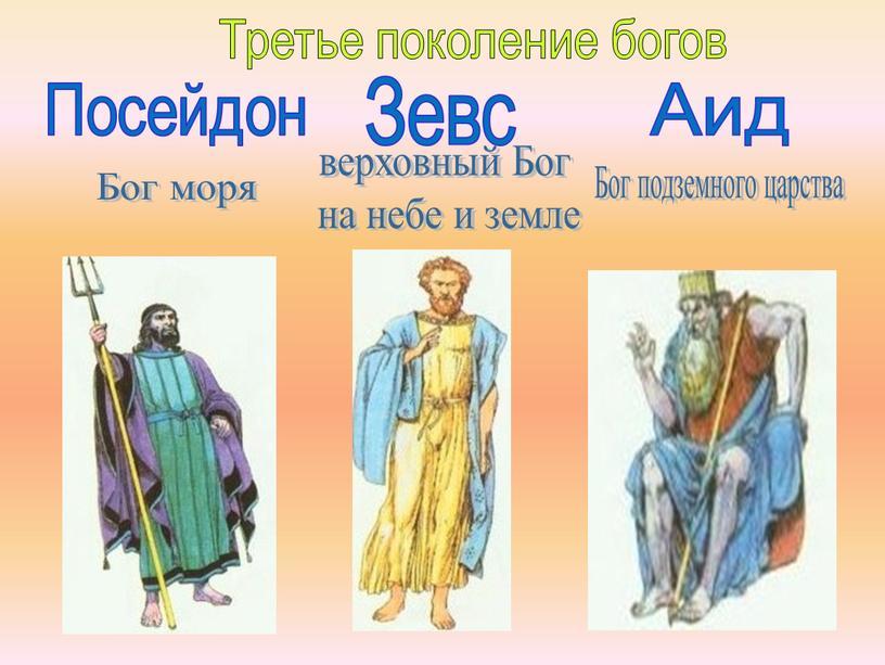 Третье поколение богов Зевс Посейдон