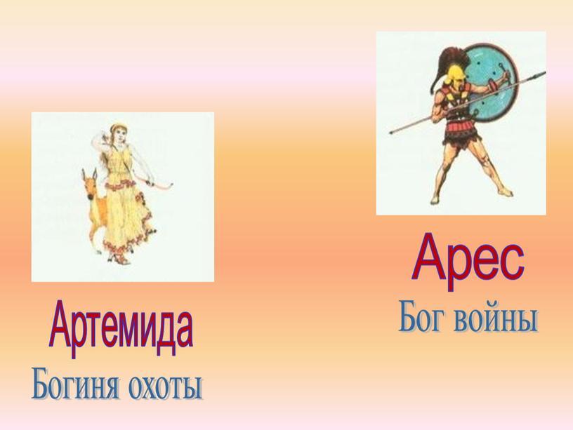 Арес Артемида Бог войны Богиня охоты