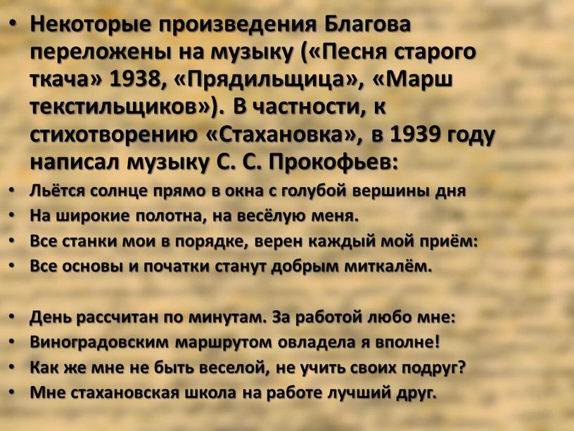 Некоторые произведения Благова переложены на музыку («Песня старого ткача» 1938, «Прядильщица», «Марш текстильщиков»)