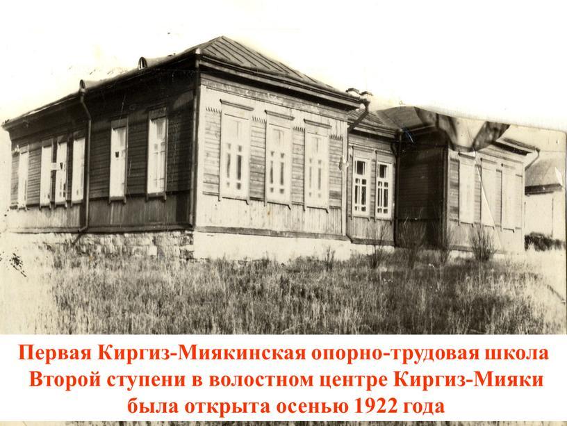 Первая Киргиз-Миякинская опорно-трудовая школа