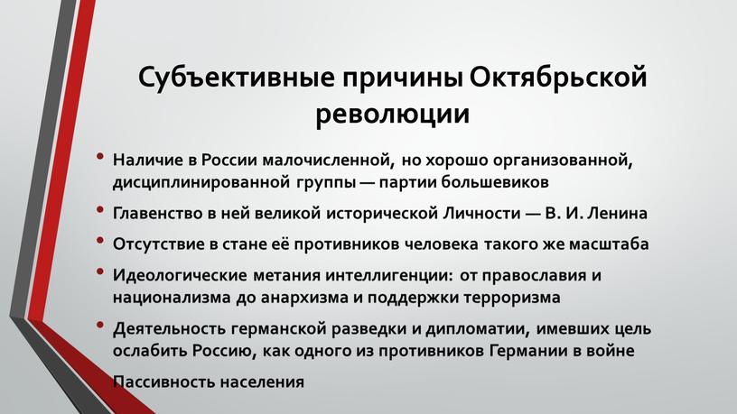 Субъективные причины Октябрьской революции