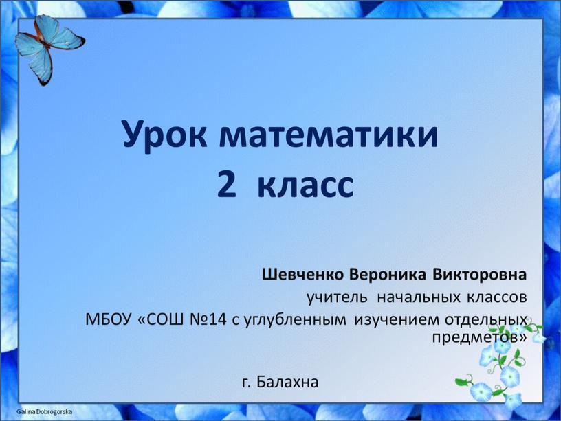 Урок математики 2 класс Шевченко