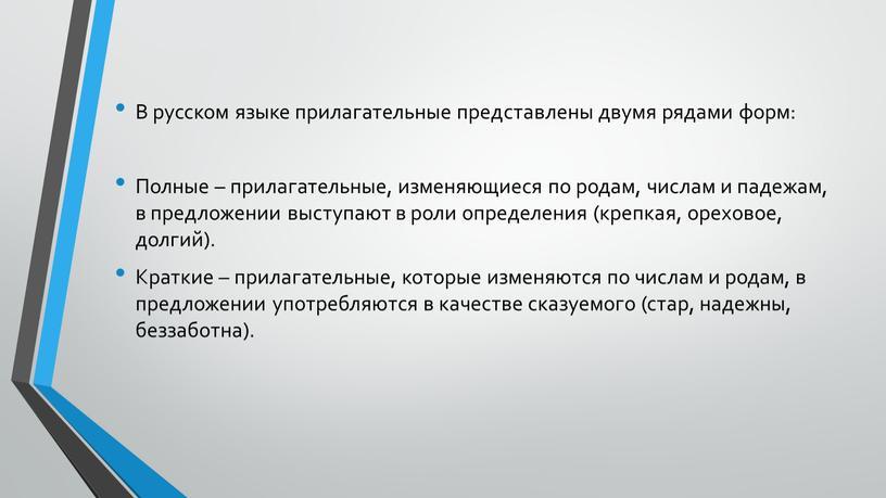 В русском языке прилагательные представлены двумя рядами форм: