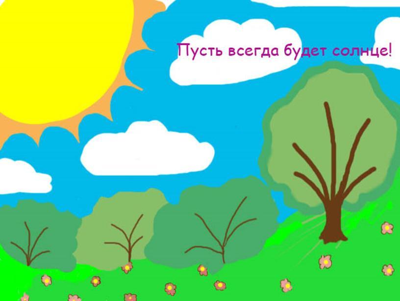 Пусть всегда будет мирное небо!