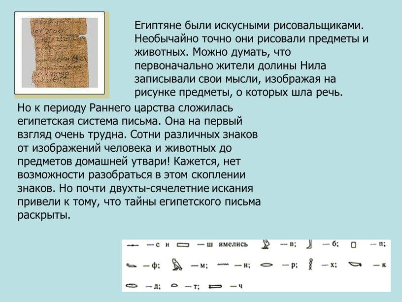 Египтяне были искусными рисовальщиками