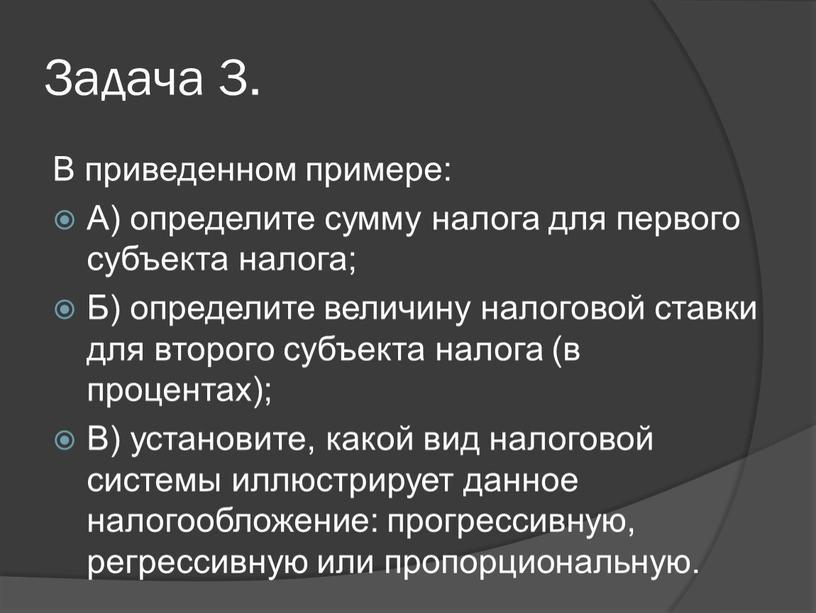 Задача 3. В приведенном примере: