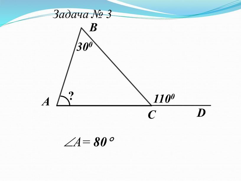 Задача № 3 А В С 300 ? А= 80