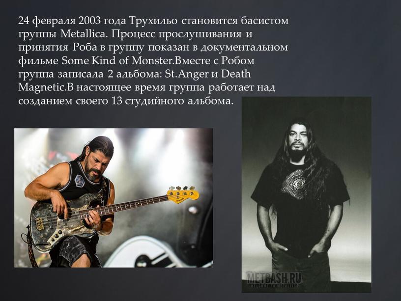 Трухильо становится басистом группы