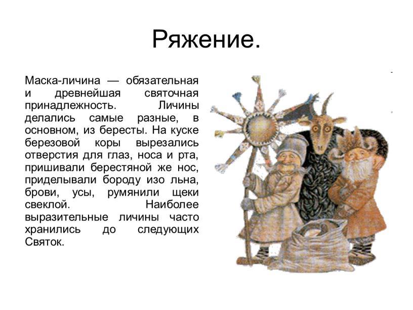 Ряжение. Маска-личина — обязательная и древнейшая святочная принадлежность