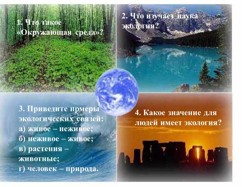 Что такое «Окружающая среда»? 2