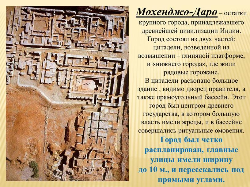 Мохенджо-Даро – остатки крупного города, принадлежавшего древнейшей цивилизации