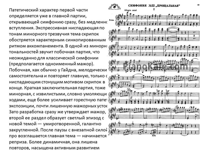 Патетический характер первой части определяется уже в главной партии, открывающей симфонию сразу, без медленного вступления