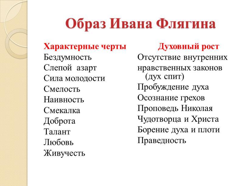 Образ Ивана Флягина Характерные черты